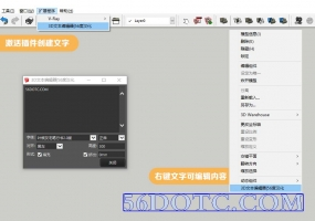 3D Text Editor|3D文本编辑器汉化版2018