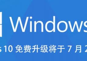 Win 10免费升级将于7月29日结束!