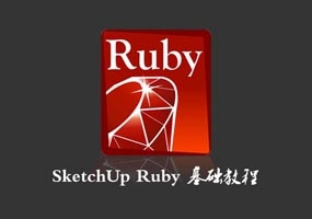 No.11_SketchUp Ruby基础-第二章 Drawingelement类和Edge类