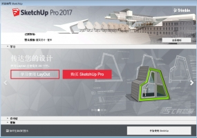 SketchUp2017简体中文版下载