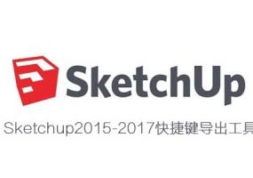 Sketchup2015-2017快捷键导出工具