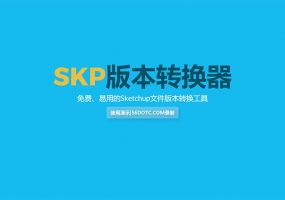 Skp文件版本转换器2017简体中文版