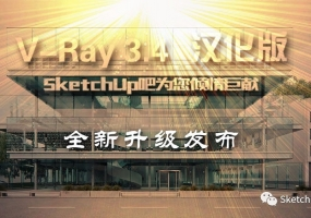V-Ray3.4 For SketchUp 汉化全新升级发布