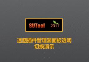 SUTool速图插件管理器面板透明切换演示