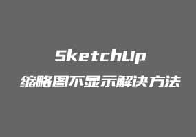 SketchUp缩略图不显示解决方法