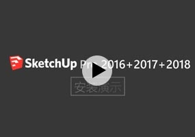SketchUp安装与激活教程|2015/2016/2017/2018