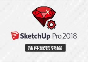 SketchUp2018插件安装步骤