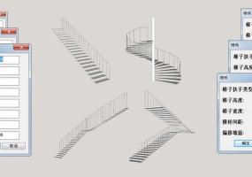 Stair Maker 参数楼梯