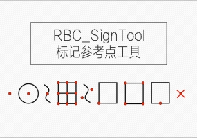 RBC_SignTool | 标记参考点工具