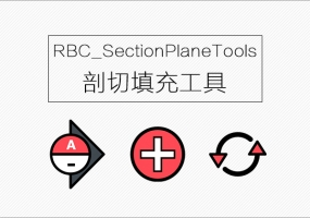 RBC_SectionPlaneTools | 剖面填充插件