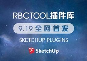 RBCTOOL插件管理器 v7.8.25