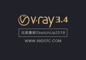 V-Ray3.4 For SketchUp 2018兼容文件