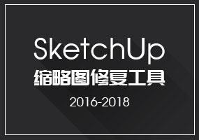 SketchUp2016-2018缩略图修复工具_草图大师