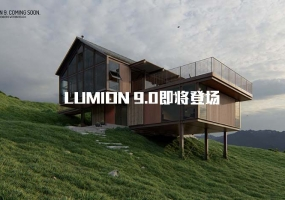 Lumion 9即将登场