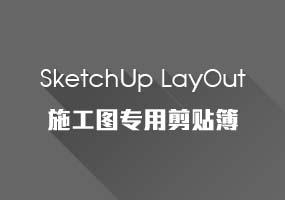 SketchUp LayOut施工图专用剪贴簿集