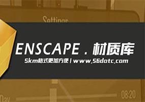 Enscape材质库SketchUp专用材质.skm