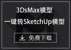 3DsMax模型一键转换SketchUp模型 MAX导出SKP格式文件