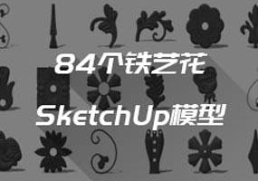 84个铁艺花SketchUp 草图大师模型