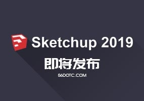 SketchUp 2019即将发布