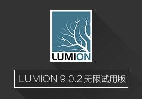 lumion9.0.2简体中文永久无限试用版