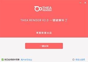 TheaRender 2.0 For SketchUp2019(西娅渲染器2.0)中文破解版