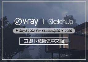 V-Ray4.1003 For SketchUp2016-2020 中文汉化版