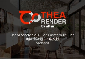 TheaRender 2.1 For SketchUp2019(西娅渲染器2.1)中文版