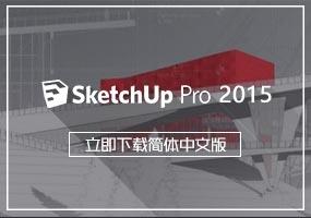 SketchUp2015简体中文版下载