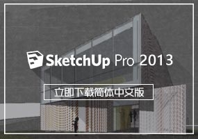 SketchUp2013简体中文版下载