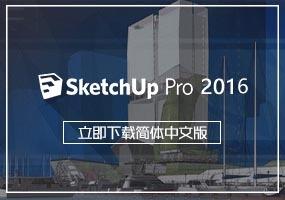 SketchUp2016简体中文版下载