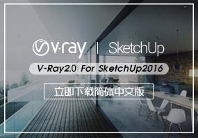 V-Ray2.0 For SketchUp 2016中文版下载