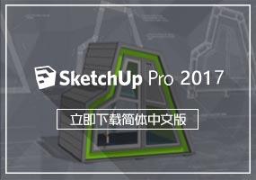 SketchUp2017简体中文版下载(IOS/WIN)
