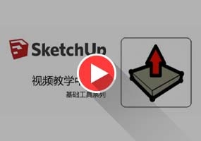 SketchUp官方视频教程|基础工具篇
