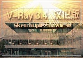 V-Ray 3.4 For SketchUp 汉化补丁