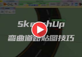 SketchUp弯曲道路贴图技巧