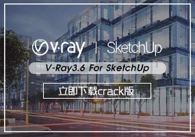 V-Ray3.6 For SketchUp CRACK版免费下载