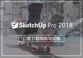 SketchUp2018简体中文版下载