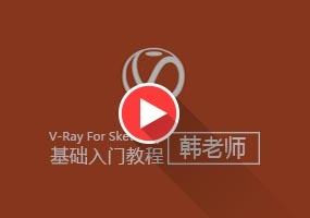 V-Ray 3.4 For SketchUp系统入门教程
