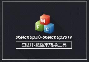 SketchUp草图大师SKP文件版本批量转换工具(SU3-SU2019)
