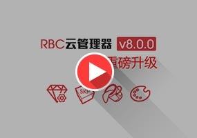 RBC云管理器8.0.0演示视频SketchUp插件管理器