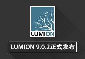 lumion9.0.2简体中文正式发布