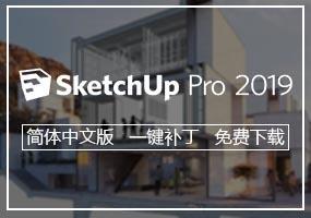 SketchUp Pro 2019简体中文版下载