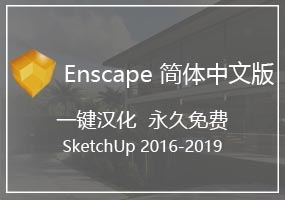 Enscape 2.3.3.0简体中文版免费下载