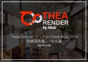 TheaRender 2.1 For SketchUp2019(西娅渲染器2.1)中文版