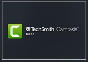 Camtasia Studio9 简体中文版(免费下载)