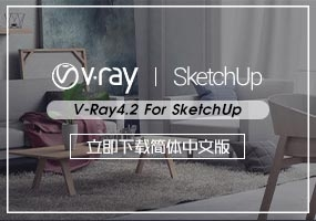 V-Ray Next 4.2001 For SketchUp2016-2020中文汉化版