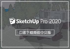SketchUp Pro草图大师2020 简体中文版免费下载