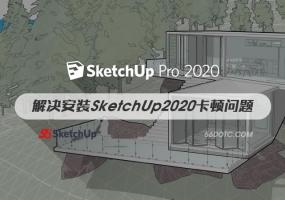 为什么SketchUp2020简体中文版安装卡顿