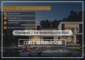 Enscape V2.7.0简体中文完全汉化版(支持SketchUp2016-2020)