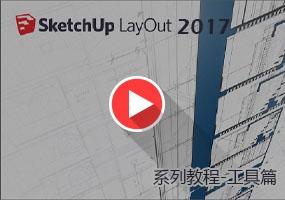 SketchUp LayOut 2017系列教程-工具篇